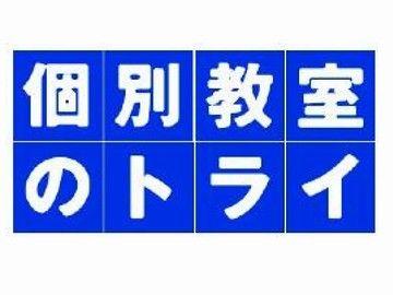 個別教室のトライ横浜校のロゴ