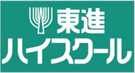 東進ハイスクール 武蔵小杉校ランキング画像