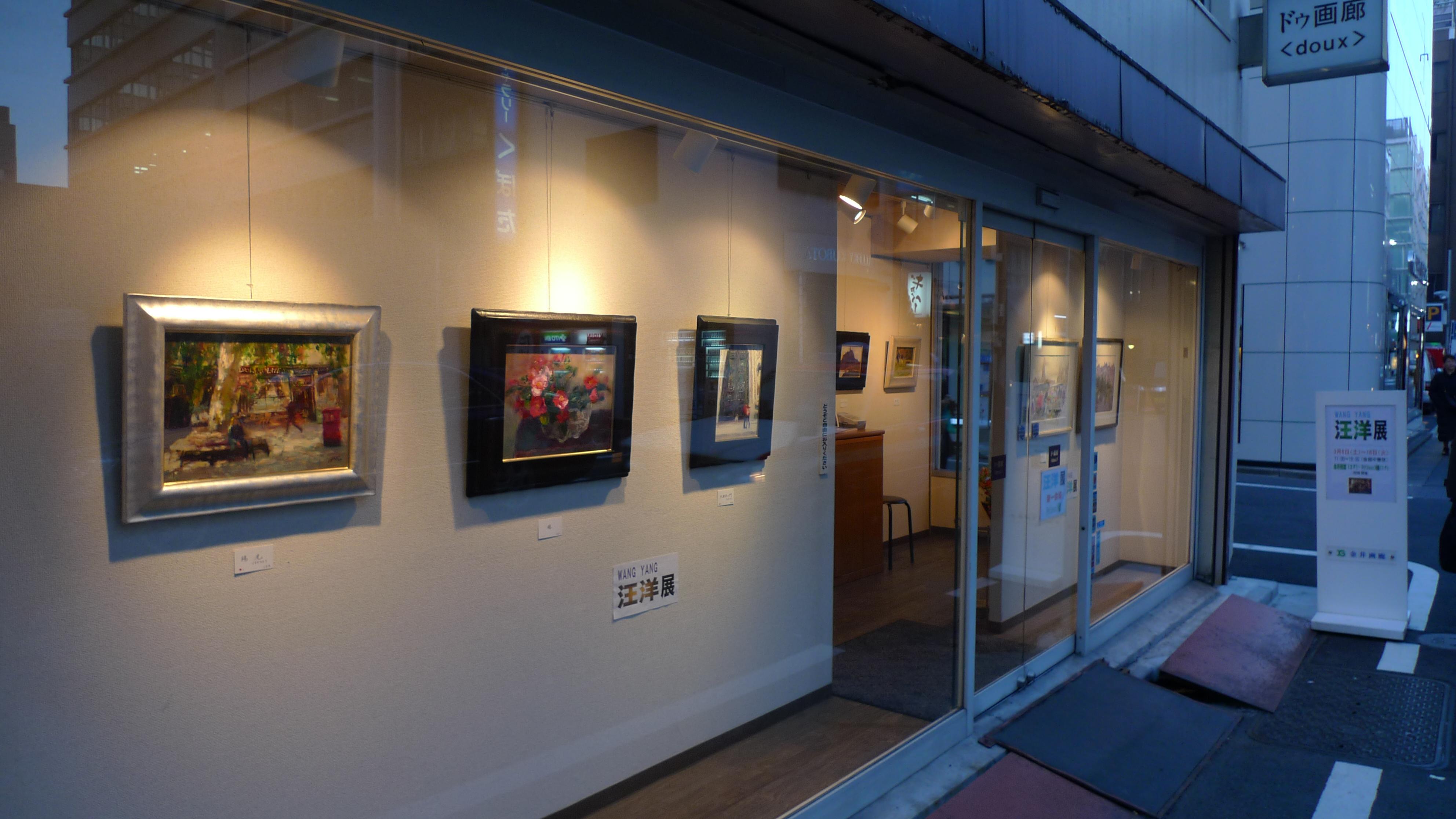 「京橋 画廊」の画像検索結果