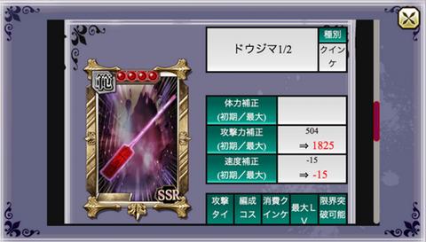 SSRドウジマ-1024x583