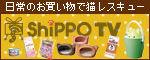shipposhop150