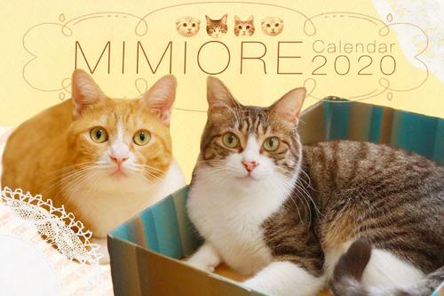 ミミオレ。2020カレンダー