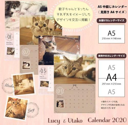 Lucy&Utako2