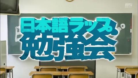BAZOOKA「日本語ラップの歴史を学ぶ勉強会」解説MCはD.OとANI(スチャダラ)