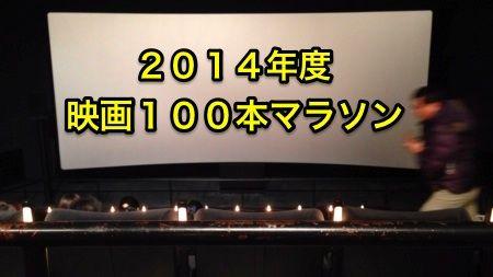 2014100hon