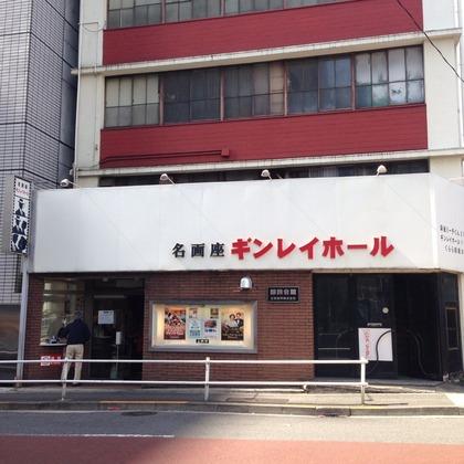 飯田橋ギンレイホール・外観