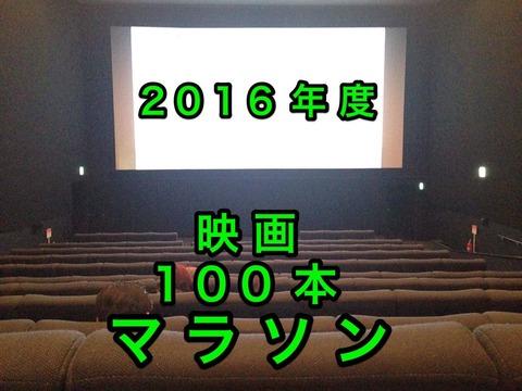2016年度映画100本マラソン