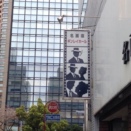 飯田橋ギンレイホール・看板