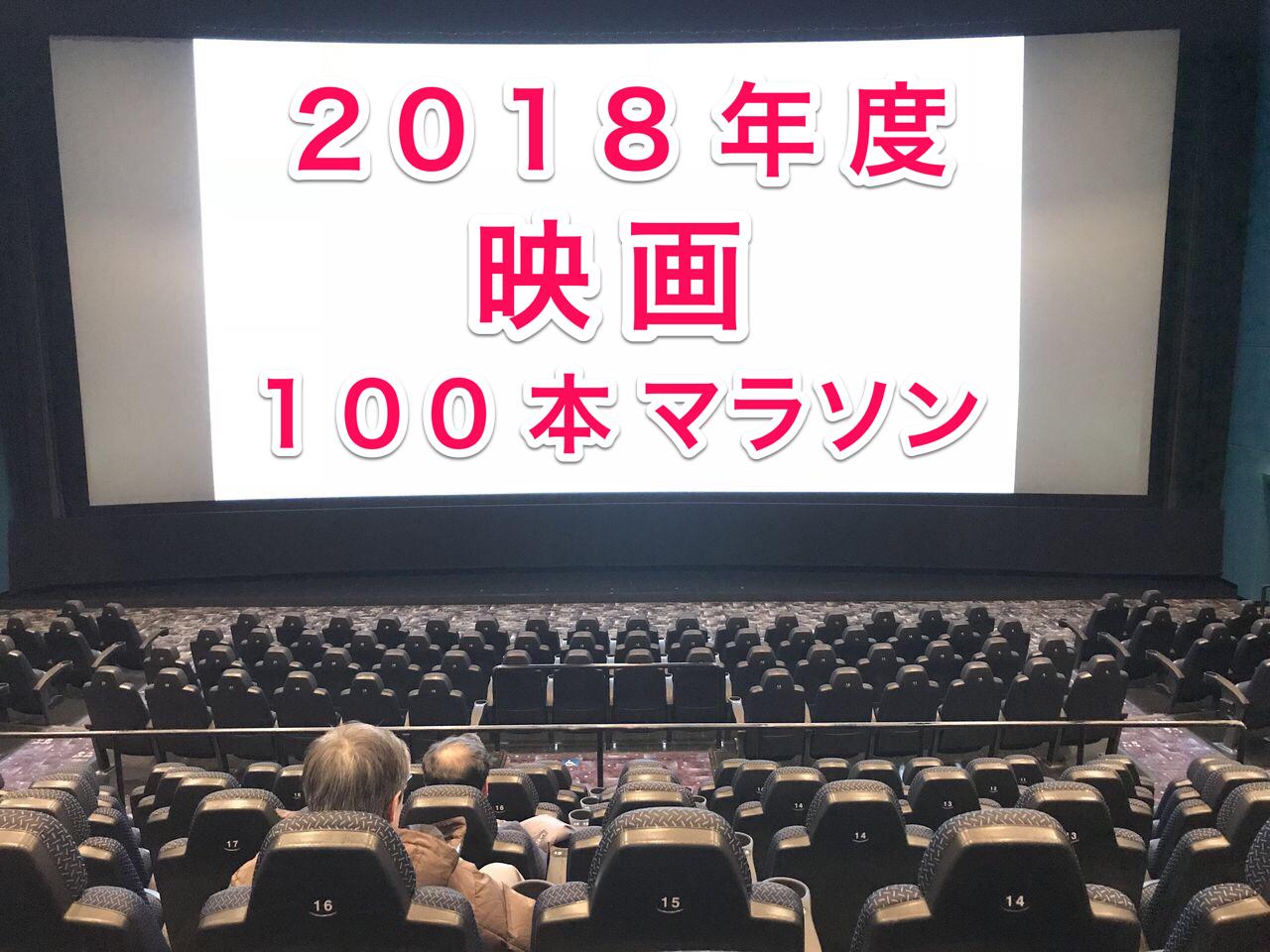 2018年度映画100本マラソン