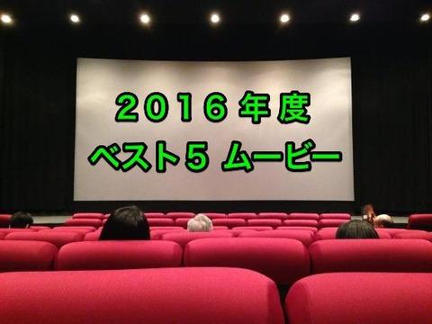 2016年度【映画100本マラソン】ベスト5
