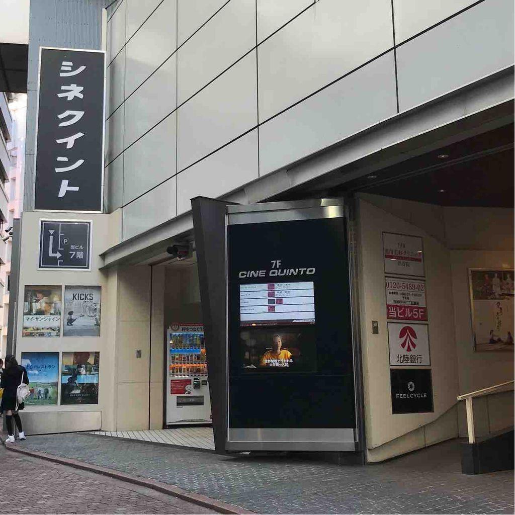 渋谷シネクイント・渋谷三葉ビル外観