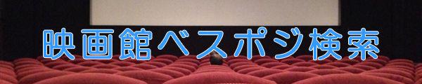 映画館べスポジ検索