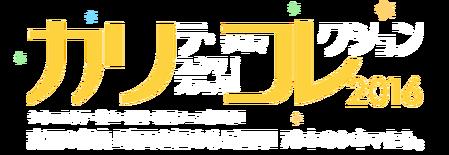 karikore_main_logo