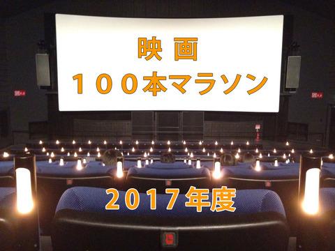 2017年度<映画100本マラソン>