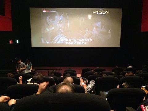 トーキョー映画館番長 : TOHOシネマズ府中・スクリーン9(旧 ...