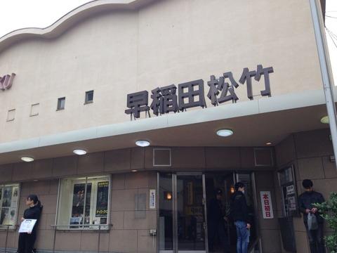 早稲田松竹・外観看板