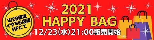 2021happybag