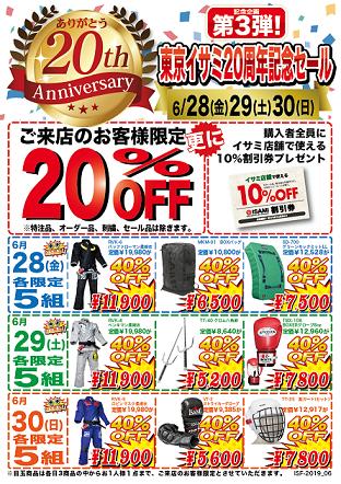 20周年セール店頭2