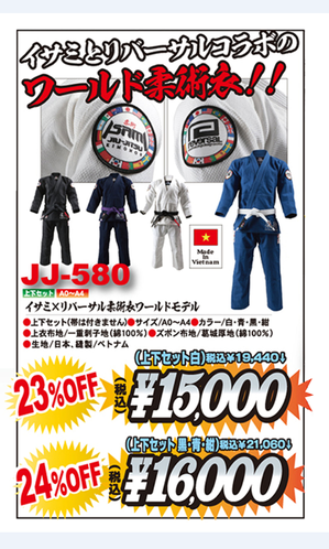 jj-580