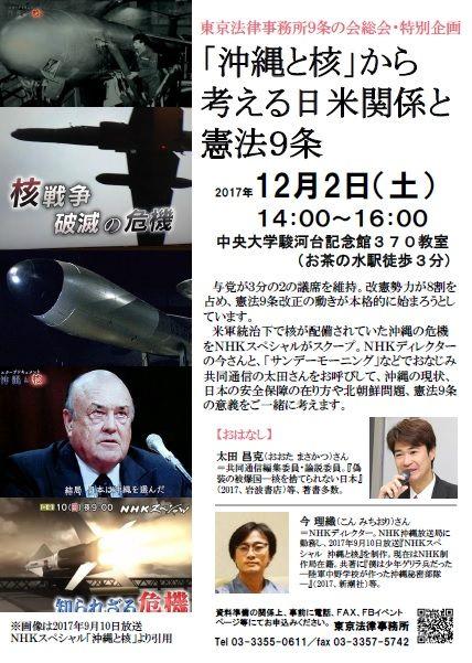 20171202「沖縄と核から考える日米関係と憲法9条」