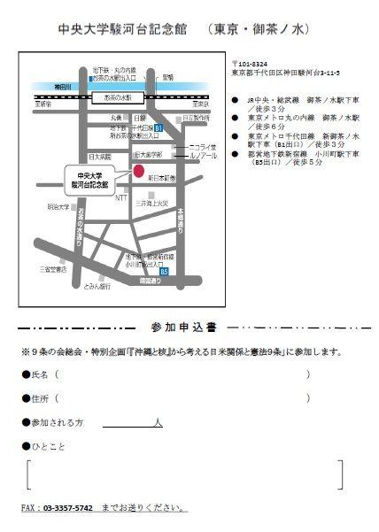 20171202「沖縄と核から考える日米関係と憲法9条」裏