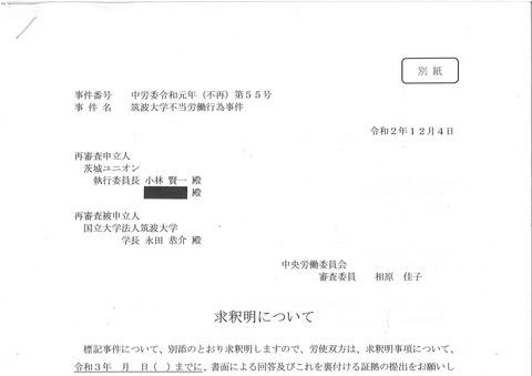 茨城ユニオン 求釈明について201204