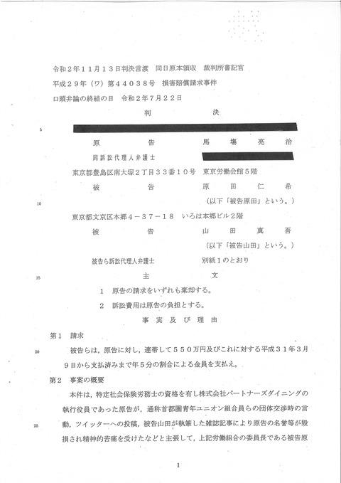 馬塲亮治特定社会保険労務士事件勝利判決