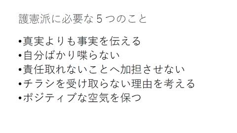 護憲派に必要な5つのこと(fusae)