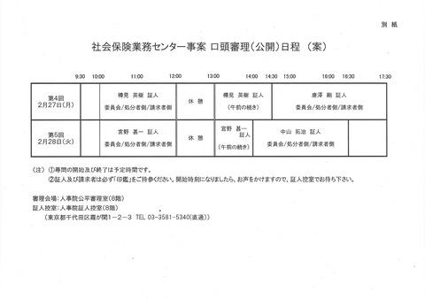 社会保険業務センター事案 口頭審理(公開)日程(案)_page-0001