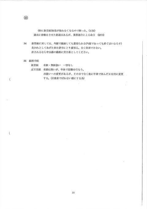 小金井営業所引継ぎ事項10枚目(最後)