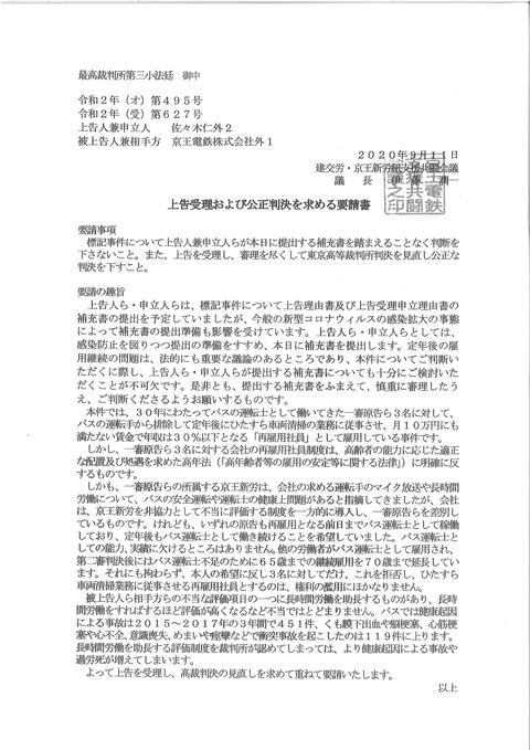 上告受理および公正判決を求める要請書