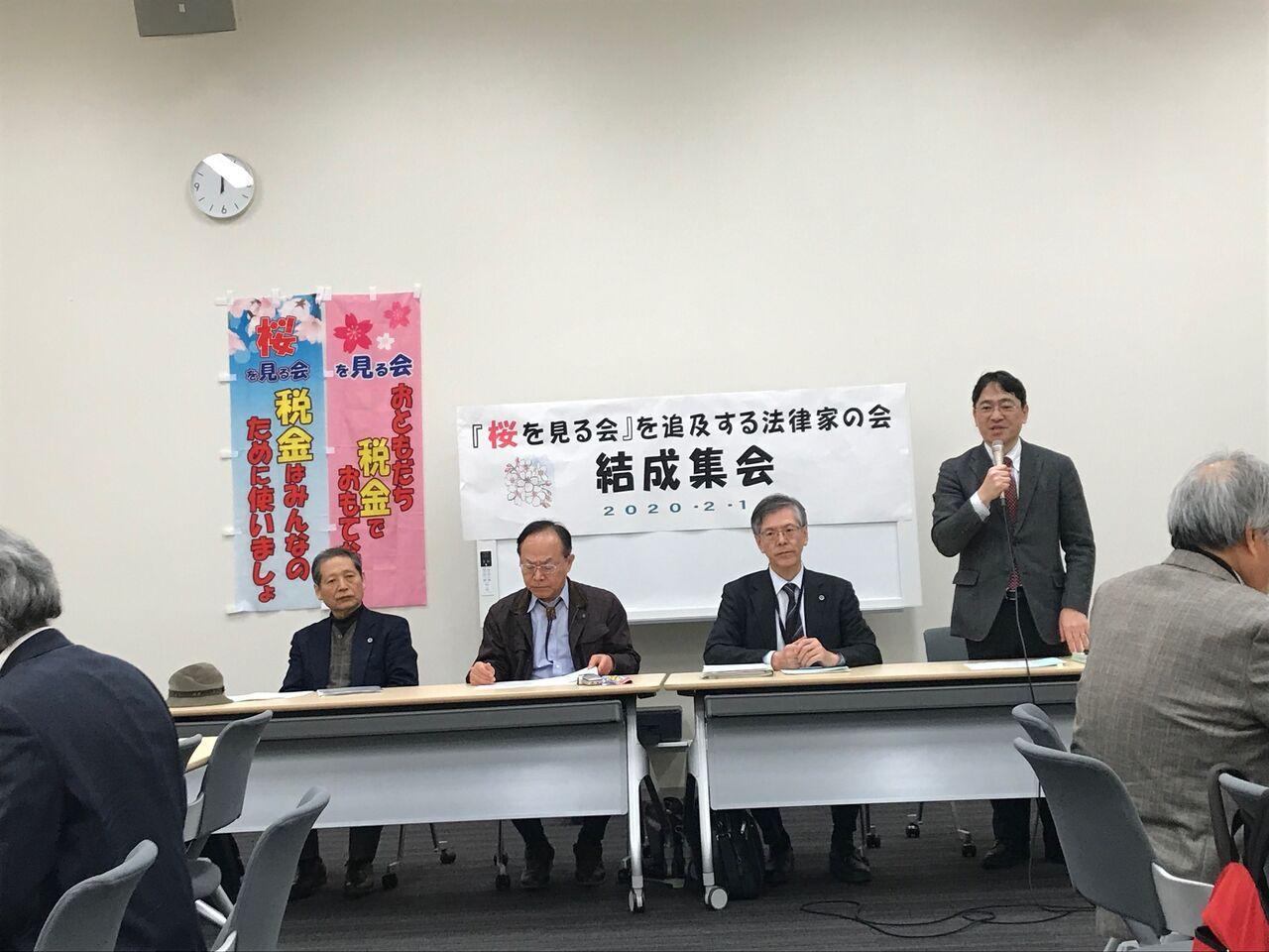 桜を見る会』を追及する法律家の会」が結成! : 東京法律事務所blog
