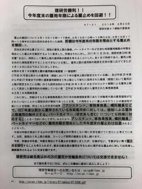 記者会見 説明用文書  日本語