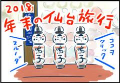 sendai_category_b