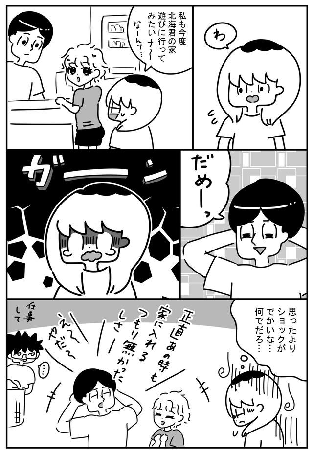 santochihironokaikoroku17_1