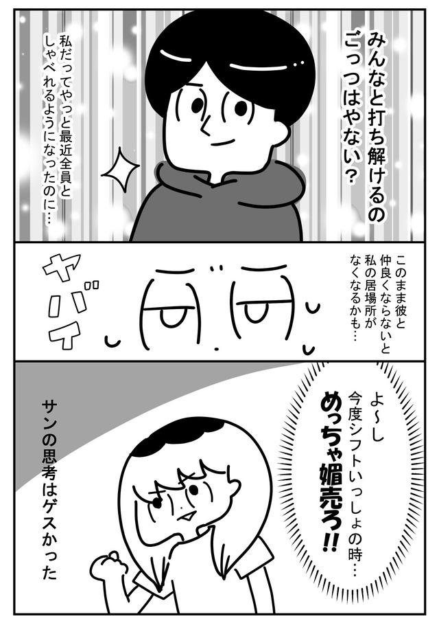 santochihironokaikoroku11_1