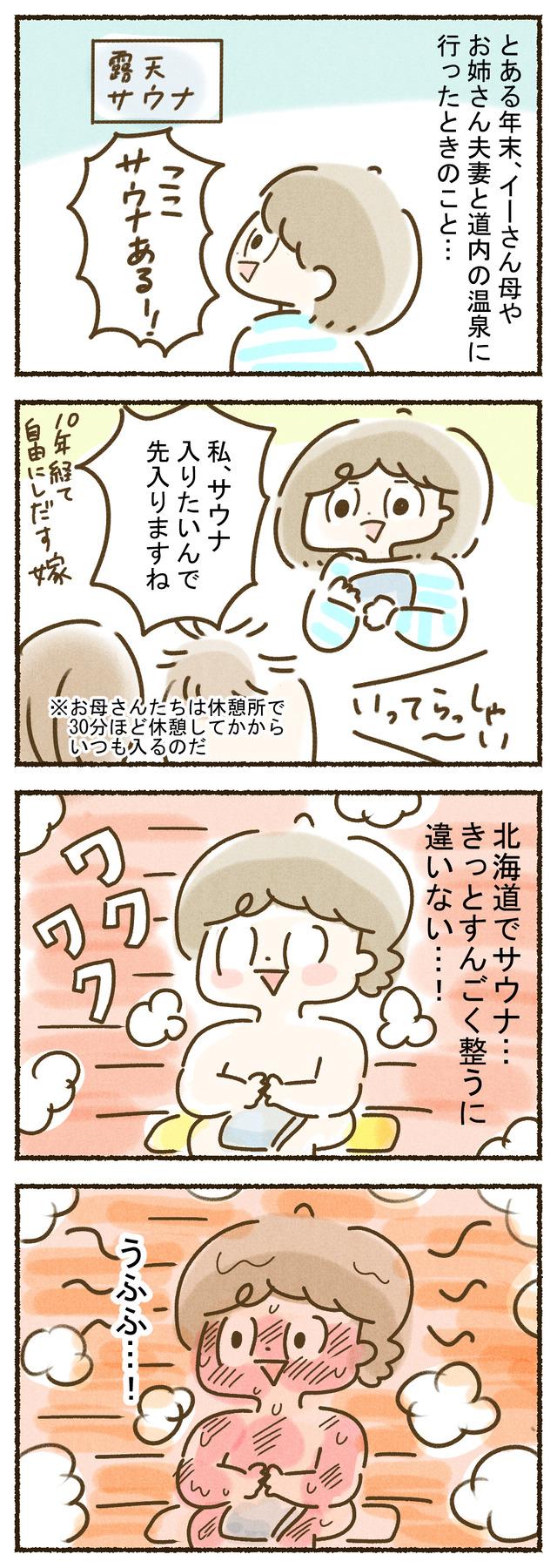kitanosauna01