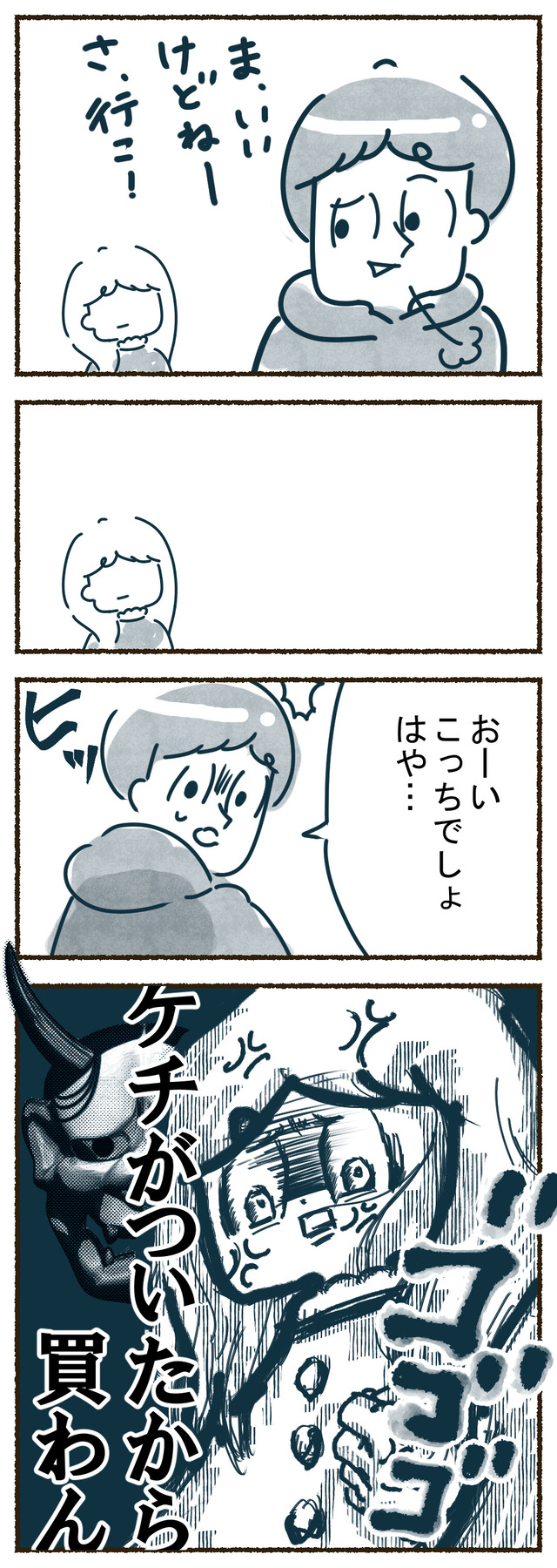 syomeisensou07