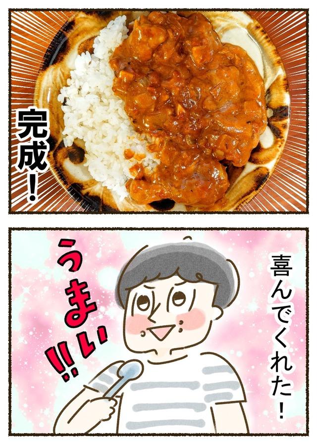 kerara_curry04