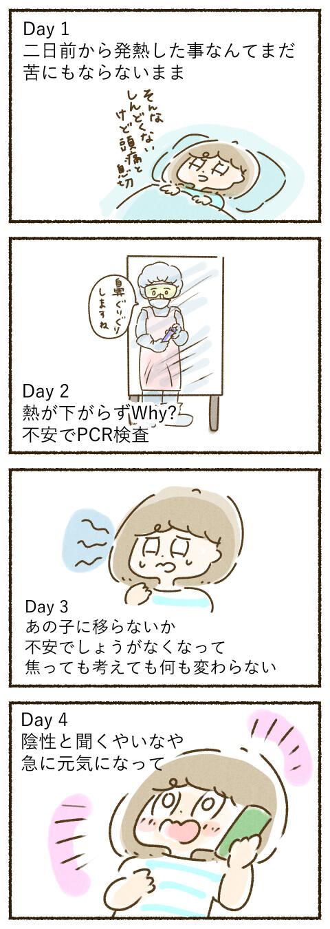 pcr_day7_01