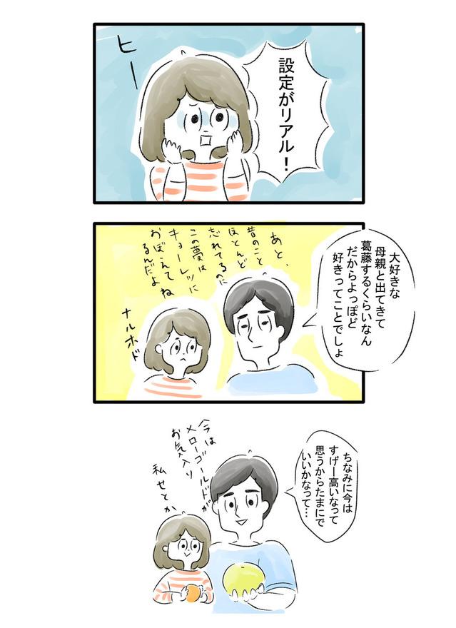 ichigo03