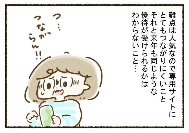 yutai_part2_3
