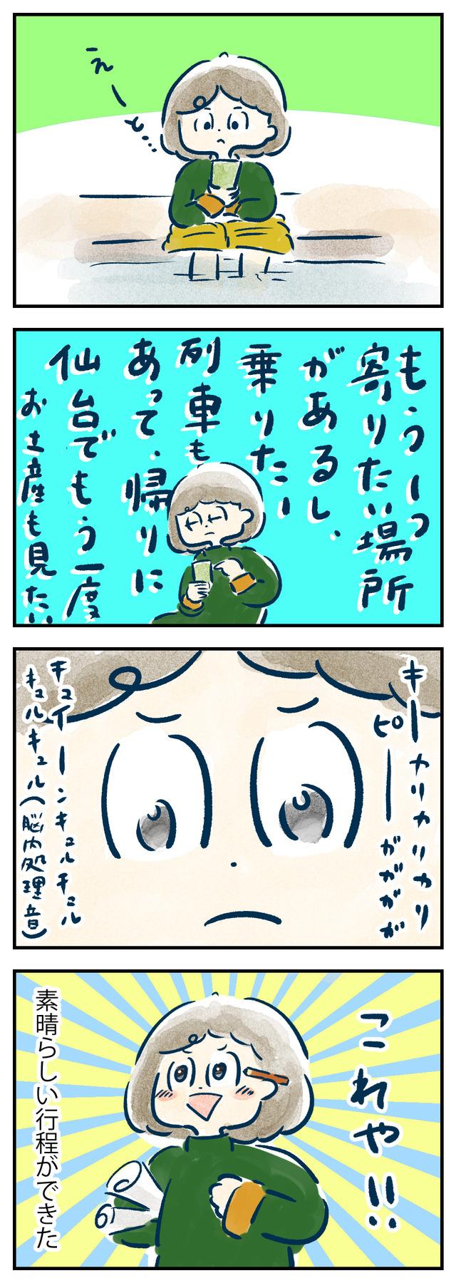 sendai41