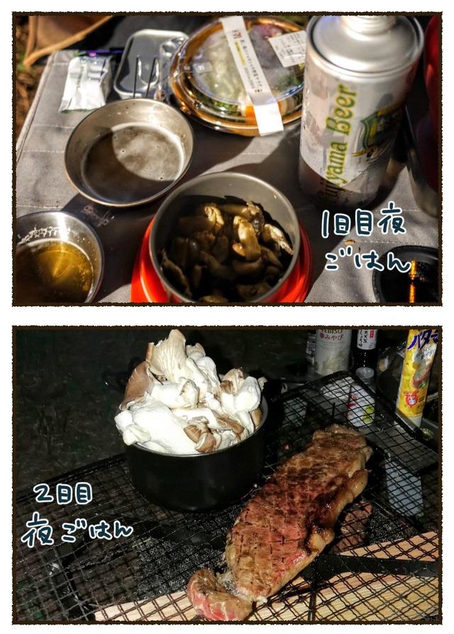 ふじやまビールとステーキのキャンプ飯