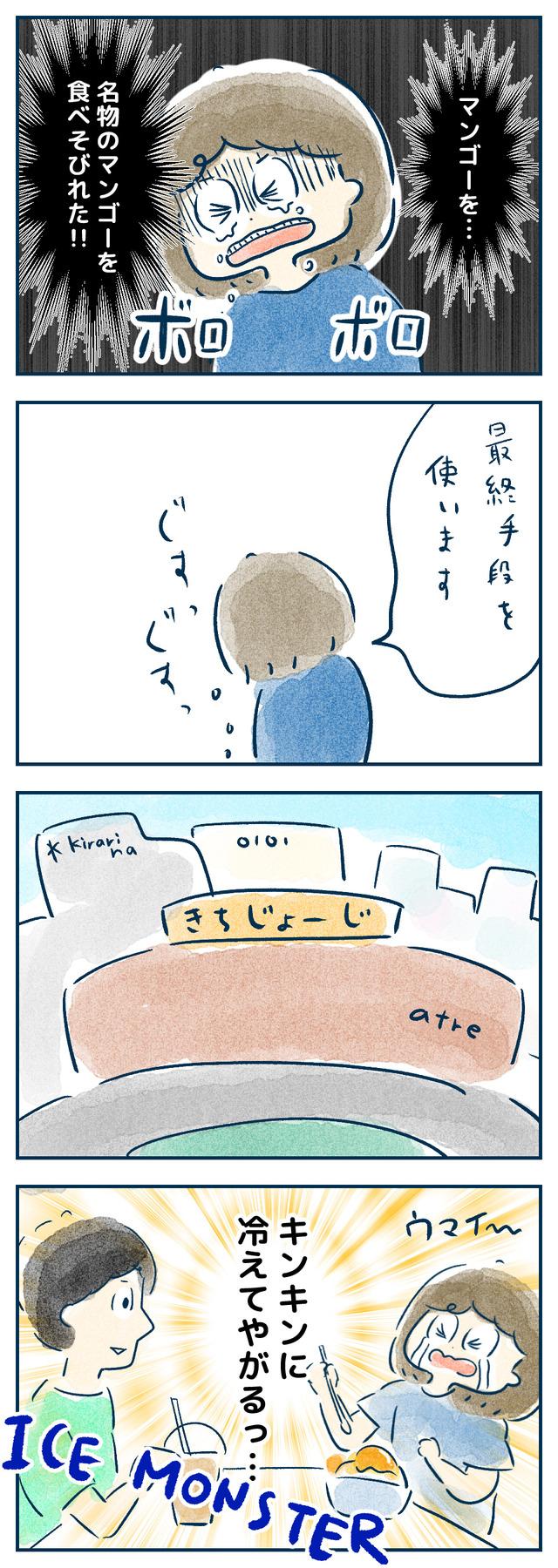taiwanomake2