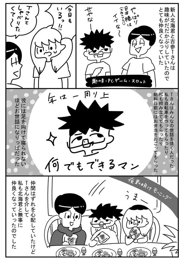santochihironokaikoroku15_1