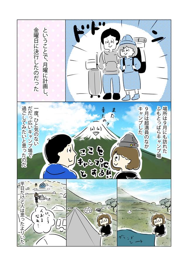 fumotocamp02