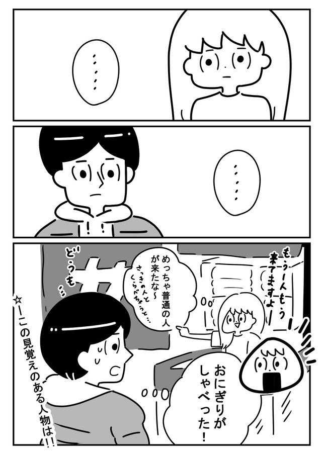 santochihironokaikoroku08_1