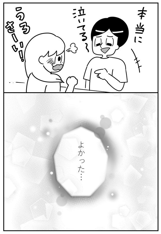 santochihironokaikoroku23_1