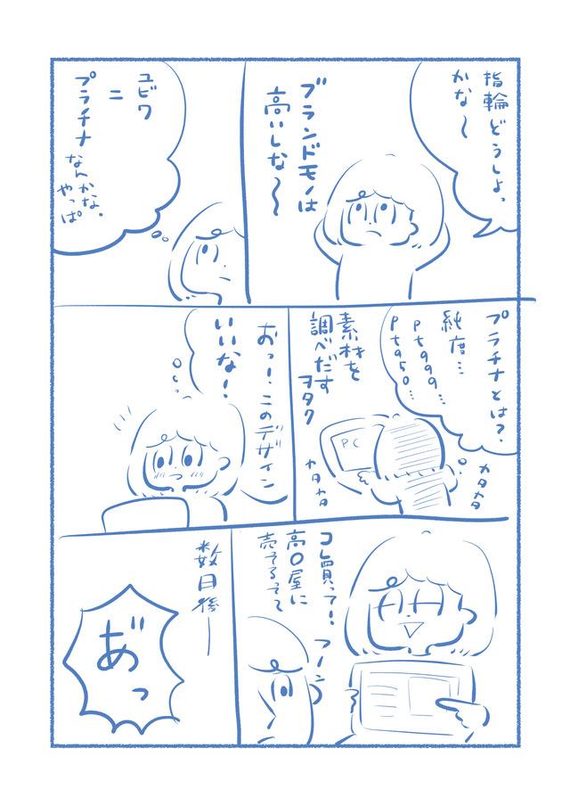 omake_yubiwa01